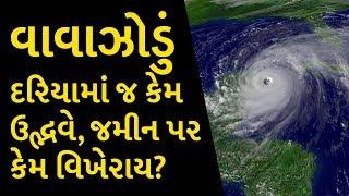 વાવાઝોડું દરિયામાં જ કેમ ઉદ્ભવે, જમીન પર કેમ વિખેરાય?