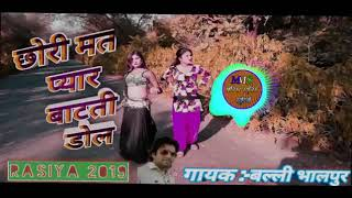 new dj songs //balli bhalpur ka damaka