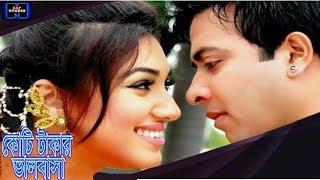 Bangla Movie(কোটি টাকার ভালবাসা )✔️Shakib Khan✔️Opu Bisswas = EAP Studio