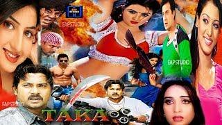 ????বাংলা নতুন সিনেমা✔️Super Hit New Bangla Movie = EAP Studio