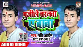 भतार धरावे Wifi - Ravi Aryan का धमाकेदार Song