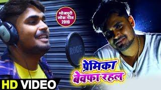 Nikhil Srivastav का एक नये अंदाज़ में Bhojpuri Rap Song   प्रेमिका बेवफा रहल Premika Bewafa Rahal
