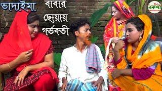Babar coyai gorvoboti   বাবার ছোয়ায় গর্ভবতী   বেসাইয ভাদাইম । ভাদাইমা কৌতুক । 2018