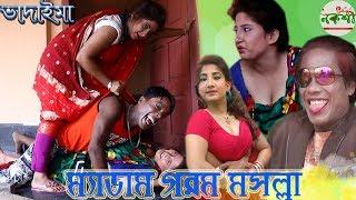 ম্যাডাম গরম মসল্লা | Medum Gorom mosolla | Digital Vadaima Comedy  | Nokshi | 2018
