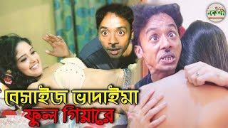 Besaiz Vadaima full geara | বেসাইজ ভাদাইমা ফুল গিয়ারে | full geara | Vadaima koutuk
