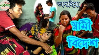 Sami bidesh | স্বামী বিদেশ | বেসাইজ ভাদাইমা | Vadaima koutuk | 2018