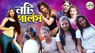 নটি গার্লস (Naughty Girls) | Digital Vadaima || Bangla Comedy Video | কাকলী | শ্যামলি | ভাদাইমা