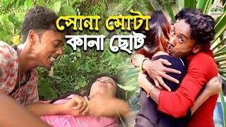 Sona Mota kana choto | সোনা মোটা কানা ছোট | Besaiz Vadaima | vadaima koutuk | 2018