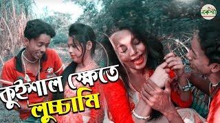 (কুইশাল ক্ষেতে লুচ্চামি) kuishal khete lucchami || Besize Vadaima || Nolshi Entertainment || Vadaima