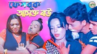 ফেসবুক আসক্ত বউ (Facebook ashokto Bou) || Besize Vadaima || Bangla Koutuk || Vadaima