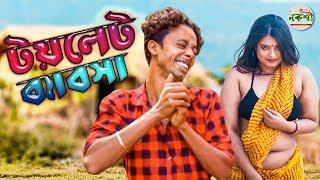 টয়লেট ব্যবসা - (Toilet Bebsha) || Besize Vadaima || Bangla New Koutuk || Nokshi Entertainemnt
