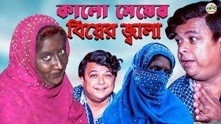 কালো মেয়ের বিয়ের জ্বালা - Kalo Meyer Biyer Jala | shortfilm | Nokshi Entertainment