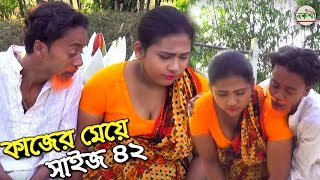 কাজের মেয়ের সাইজ ৪২ (kajer meyer size 42) || Besize vadaima New Video || Nokshi Entertainment