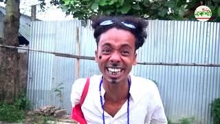 মেয়েদের সাথে দুষ্টুমি  - (Meyeder sathe Dustumi ) || Besize Vadaima New Video