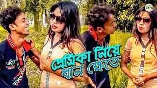 প্রেমিকা নিয়ে ধান ক্ষেতে (Premika Niye Dhan Khete) || Besize Vadaima || New Video