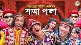 যাত্রাপালা - (Jatra Pala) || New Bangla Funny Koutuk || সোনামিয়া || বাংলা হাঁসির কৌতুক 2019