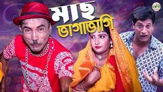 (মাছ ভাগাভাগি) - Mach Vagavagi || Bangla New Koutuk || Sonamiya || Bangla comedy