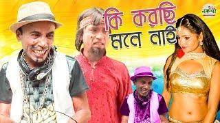 কি করছি মনে নাই || Bangla New Comedy Video || সোনামিয়া || Bangla Koutuk 2019 || Nokshi