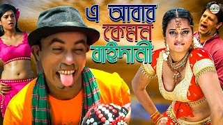 এ আবার কেমন বাইদানী || Bangla New Funny Comedy Video || Sonamiya || Koutuk Video