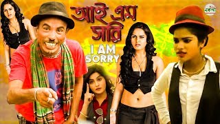 আই এম সরি (I Am Sorry) || Bangla New Comedy Video 2019 || Sonamiya || New Koutuk