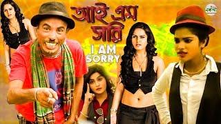 আই এম সরি (I Am Sorry) || Bangla New Comedy Video 2019 || Sonamiya || New Koutuk