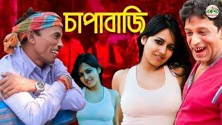 চাপাবাজি - (ChapaBaji) || Bangla New Comedy video || Shonamiya || Bangla Funny Koutuk