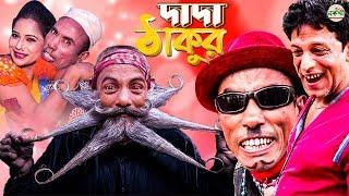 দাদা ঠাকুর (Dada Thakur) || Bangla New Comedy Video || Sonamiya || New Bangla Koutuk