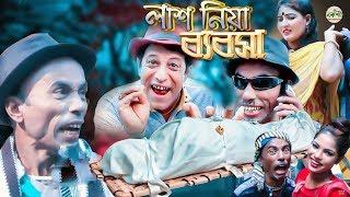 লাশ নিয়ে ব্যবসা (Lash Niye Bebsha) || New Bangla Comedy natok || Shonamiya || Funny Koutuk