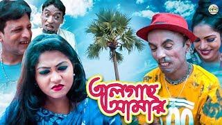 তালগাছ আমার - (TALGACH AMAR) || New Bangla Comedy Video || Sonamiya | Bangla Koutuk 2019