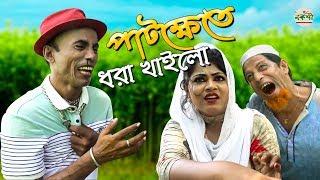 পাটক্ষেতে ধরা খাইলো || Bangla New Comedy Video || সোনামিয়া || Bangla Koutuk 2019