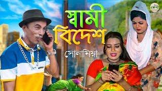 স্বামী বিদেশ - (Shami Bidesh) || Bangla New Comedy Video ।| সোনামিয়া || New Koutuk 2019