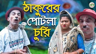 ঠাকুরের পোটলা চুরি || Bangla New Comedy Video || Sonamiya || Bangla New Koutuk