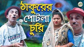 ঠাকুরের পোটলা চুরি || Bangla New Comedy Video || Sonamiya || Bangla New Koutuk