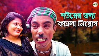 বউয়ের জন্য কামলা নিয়োগ || Bangla New Comedy Video || সোনামিয়া || Bangla Koutuk 2019