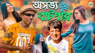 অসভ্য দুই বাটপার || Bangla New Comedy Video || সোনামিয়া || Bangla Koutuk 2019 | Comedy Video