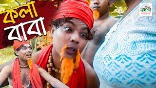 কলা বাবা - (KOLA BABA) Bangla New Koutuk 2019 || বাংলা মজার ভিডিও || New Comedy Video