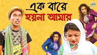 এক বারে হয়না আমার || Bangla New Comedy Video || Sonamiya || Bangla New Koutuk 2019