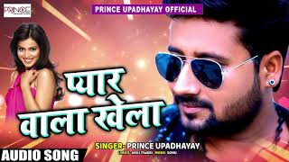 Bhojpuri Song - प्यार वाला खेला - #Prince Upadhayay - Pyaar Wala Khela - Bhojpuri Songs 2018