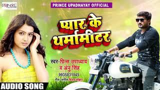 #Prince_Upadhayay और #Annu_Singh का सुपरहिट भोजपुरी Song - प्यार के थर्मामीटर - Pyaar Ke Tharmameter