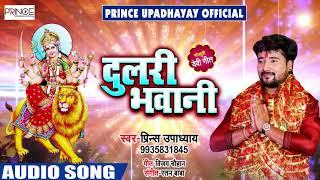 #Prince_Upadhayay का 2018 का सबसे हिट देवी गीत - दुलरी भवानी - Dulari Bhawani - Navratri Songs 2018