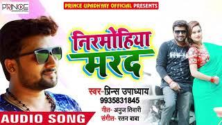 Prince Upadhayay का New भोजपुरी Song - निरमोहिया मरद - Nirmohiya Marad - Bhojpuri Songs 2019