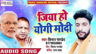 जिया हो योगी मोदी - Jiya Ho Yogi Modi - Kishan Pandey - Bhojpuri BJP Party Songs 2019