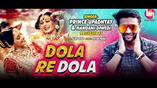 डोला रे डोला - Dola Re Dola - Prince Upadhyay , Nandani Diwedi -Bhojpuri Songs 2019 New
