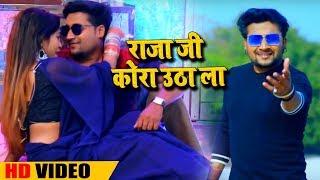 #Prince Updhayay का New #भोजपुरी #Video Song - राजा जी कोरा उठा ला - Bhojpuri Songs 2019 New