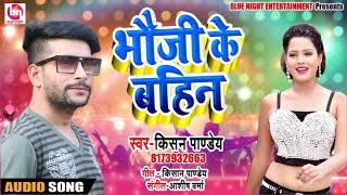 New Bhojpuri Song - भौजी के बहिन - Bhauji Ke Bahin - Kishan Pandey - Bhojpuri Songs 2019