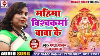 #VIshwakarma Baba Bhakti Bhajan - महिमा विस्वकर्मा बाबा के - Aarti Vishwakarma Baba Ke - Bhakti Song