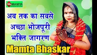 New Bhojpuri Live Stage Show 2019 - Mamta Bhaskar  - Sai Bhajan Stage Program 2018