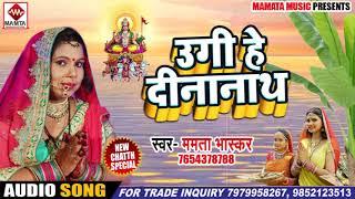 Bhojpuri Chhath Geet - Ugi He Dinanath - Mamta Bhaskar - Bhojpuri Chhath Songs 2018