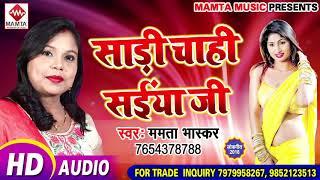 आ गया 2018 का सबसे हिट्स भोजपुरी गाना।।#Mamta Bhaskar Song 2019 - #साडी चाही सईंया जी।। ममता भास्कर