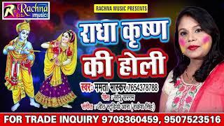 #Radha Krishna  का हिट पारम्परिक होली गीत Mamta Bhaskar Bhojpuri Holi Song 2019